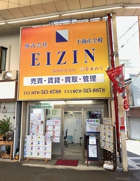 株式会社EIZIN